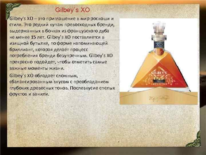 Gilbey`s ХО Gilbey's XO – это приглашение в мир роскоши и стиля. Это редкий