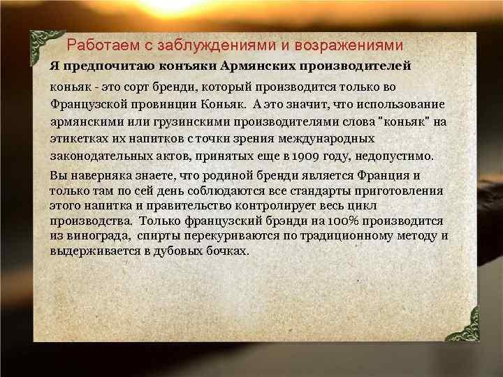 Работаем с заблуждениями и возражениями Я предпочитаю конъяки Армянских производителей коньяк - это сорт