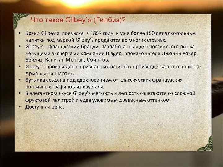 Что такое Gilbey`s (Гилбиз)? • Брэнд Gilbey`s появился в 1857 году и уже более