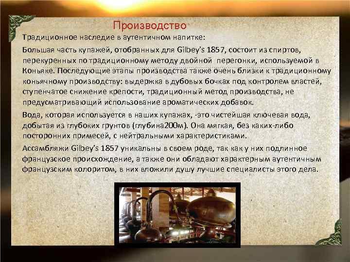Производство Традиционное наследие в аутентичном напитке: Большая часть купажей, отобранных для Gilbey's 1857, состоит