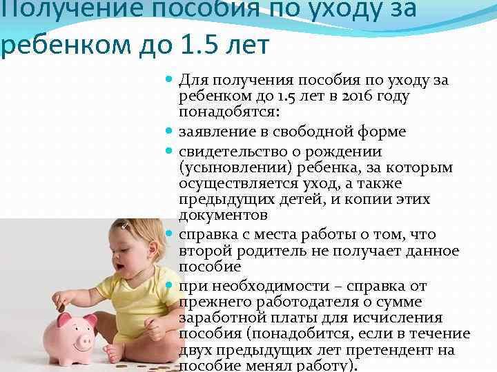 В каком размере выплачивается и как получить пособие по уходу за ребенком до лет неработающим мамам - суммы безработным на год.