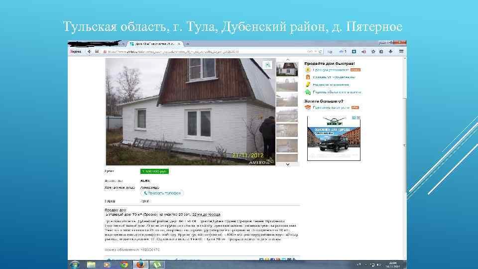 Закон о времени громкости в татарии