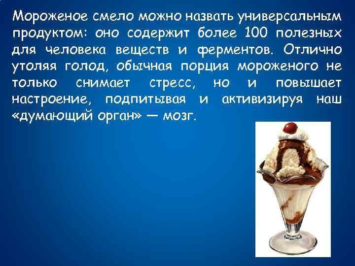 мифы о мороженом в картинках признать, что новый