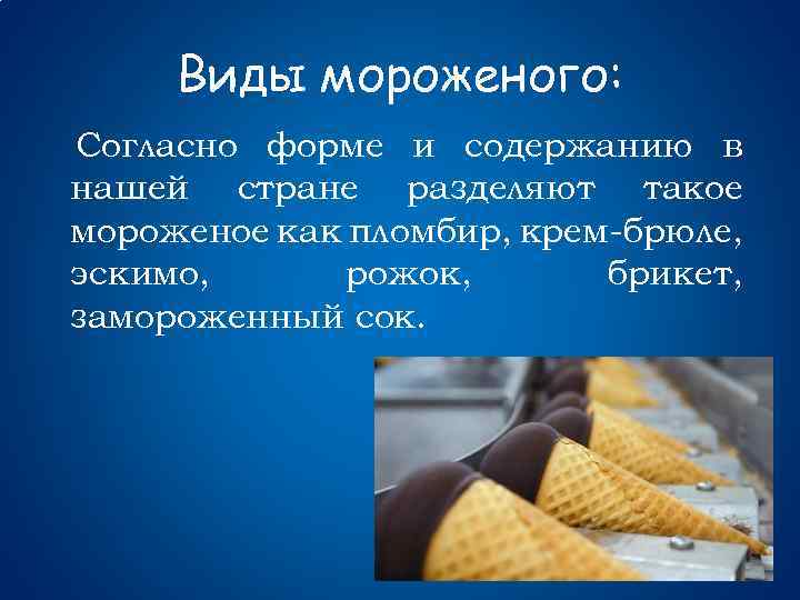 мифы о мороженом в картинках чтобы сомик ел