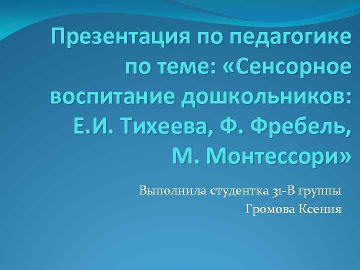 Презентация по педагогике по теме: «Сенсорное воспитание дошкольников: Е. И. Тихеева, Ф. Фребель, М.