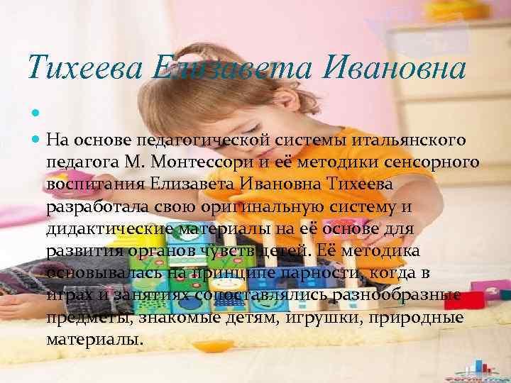 Тихеева Елизавета Ивановна На основе педагогической системы итальянского педагога М. Монтессори и её методики