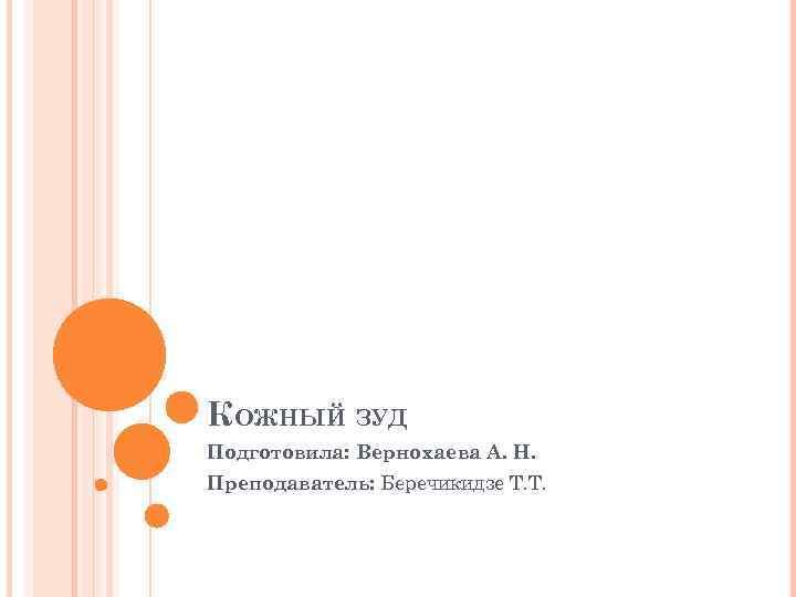 КОЖНЫЙ ЗУД Подготовила: Вернохаева А. Н. Преподаватель: Беречикидзе Т. Т.