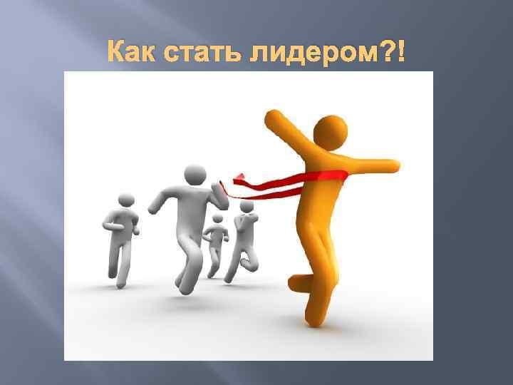 Как стать лидером? !