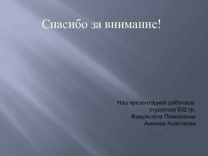 Спасибо за внимание! Над презентацией работала: студентка 832 гр. Факультета Психологии Аккиева Анастасия