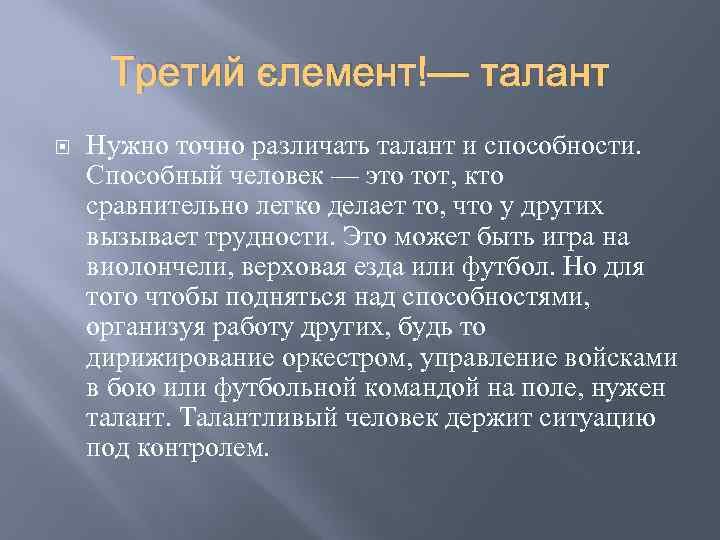 Третий элемент — талант Нужно точно различать талант и способности. Способный человек — это