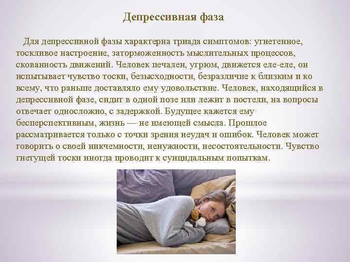 Как определить стадию депрессии