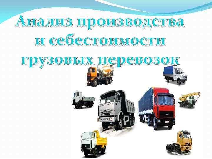 Анализ производства и себестоимости грузовых перевозок