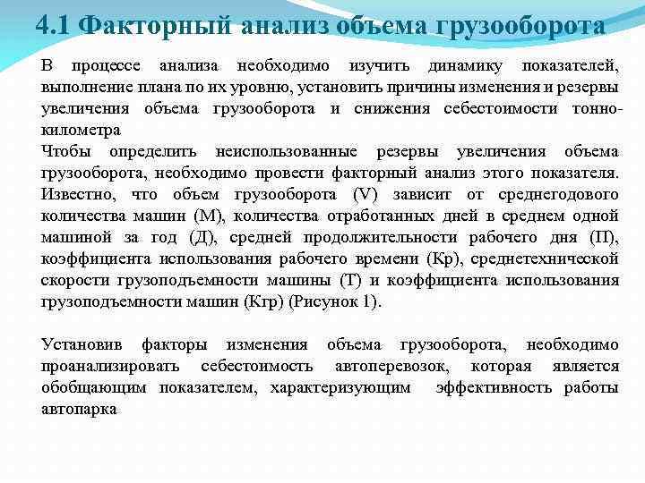 4. 1 Факторный анализ объема грузооборота В процессе анализа необходимо изучить динамику показателей, выполнение