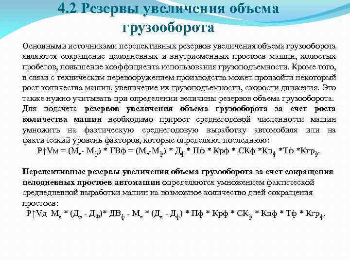 4. 2 Резервы увеличения объема грузооборота Основными источниками перспективных резервов увеличения объема грузооборота являются