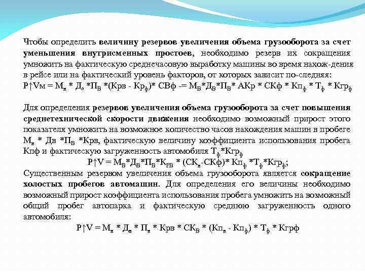 Чтобы определить величину резервов увеличения объема грузооборота за счет уменьшения внутрисменных простоев, необходимо резерв