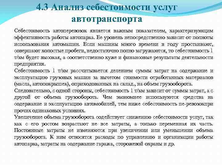 4. 3 Анализ себестоимости услуг автотранспорта Себестоимость автоперевозок является важным показателем, характеризующим эффективность работы