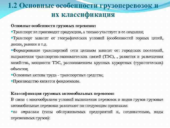 1. 2 Основные особенности грузоперевозок и их классификация Основные особенности грузовых перевозок: Транспорт не