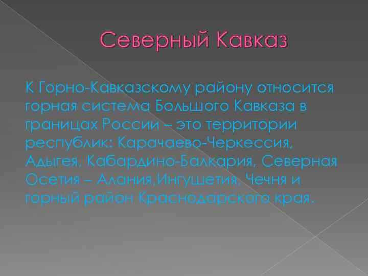 Северный Кавказ К Горно-Кавказскому району относится горная система Большого Кавказа в границах России –