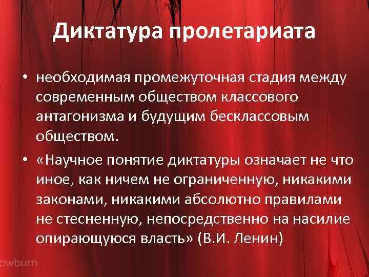 Диктатура пролетариата картинки, своими