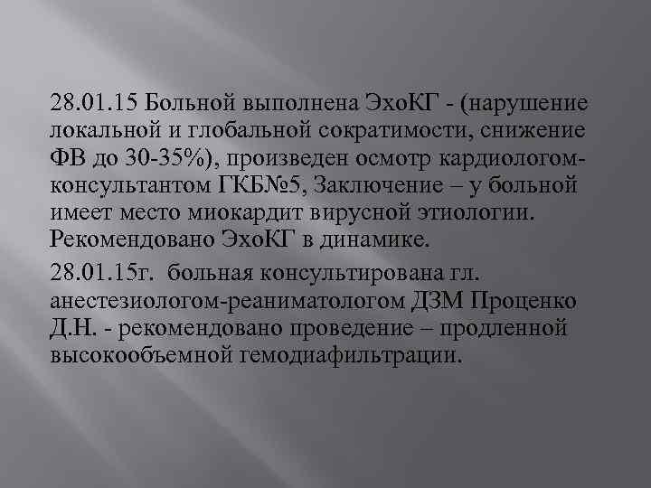 28. 01. 15 Больной выполнена Эхо. КГ - (нарушение локальной и глобальной сократимости, снижение