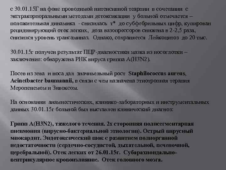 c 30. 01. 15 Г на фоне проводимой интенсивной теарпии в сочетании с экстракорпоральными