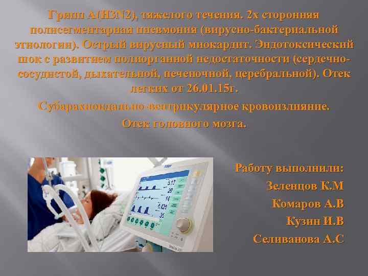 Грипп А(Н 3 N 2), тяжелого течения. 2 х сторонняя полисегментарная пневмония (вирусно-бактериальной этиологии).