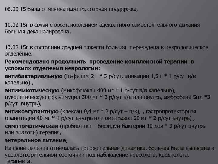 06. 02. 15 была отменена вазопрессорная поддержка, 10. 02. 15 г в связи с