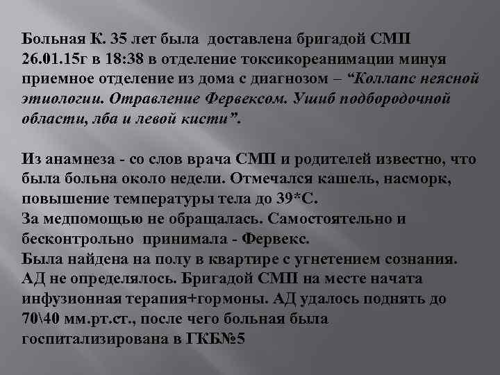 Больная К. 35 лет была доставлена бригадой СМП 26. 01. 15 г в 18: