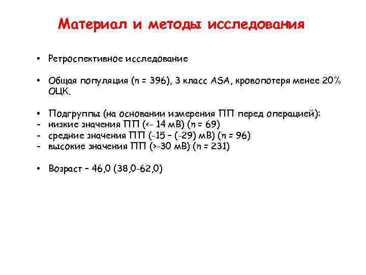 Материал и методы исследования • Ретроспективное исследование • Общая популяция (n = 396), 3