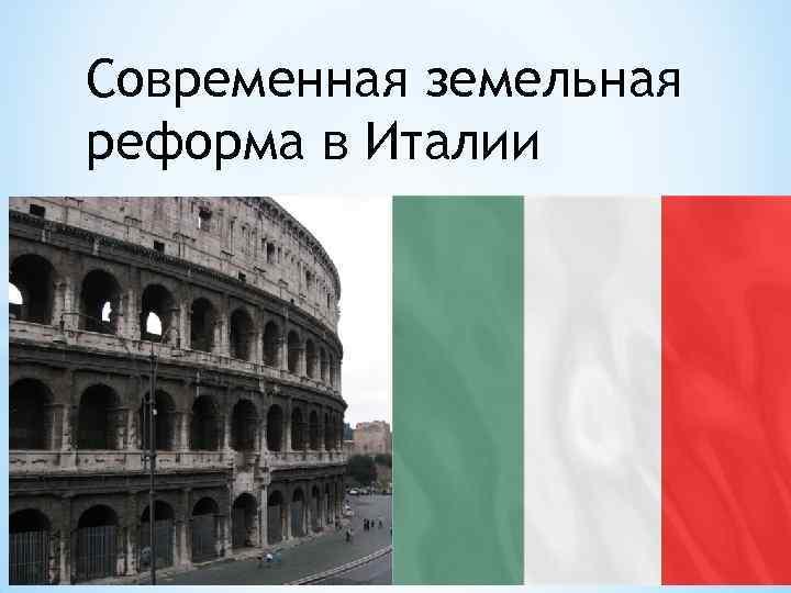 Современная земельная реформа в Италии