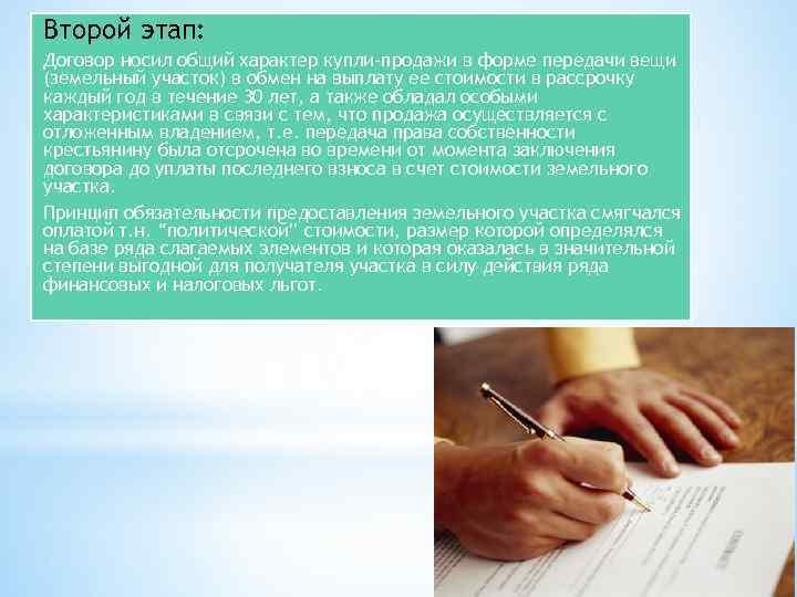 Второй этап: Договор носил общий характер купли-продажи в форме передачи вещи (земельный участок) в