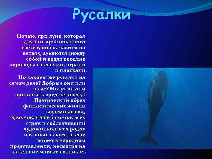 отличии рассказ о русалках с картинками армянских
