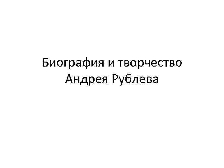 Биография и творчество Андрея Рублева