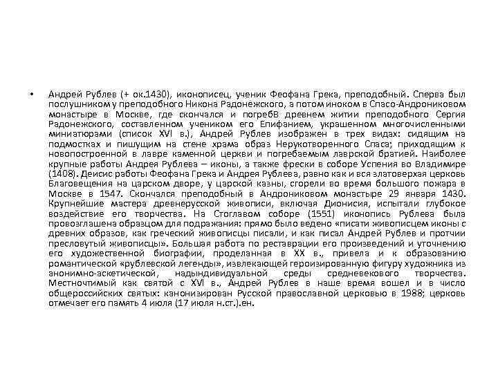 • Андрей Рублев (+ ок. 1430), иконописец, ученик Феофана Грека, преподобный. Сперва был