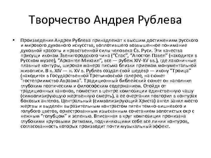Творчество Андрея Рублева • Произведения Андрея Рублева принадлежат к высшим достижениям русского и мирового