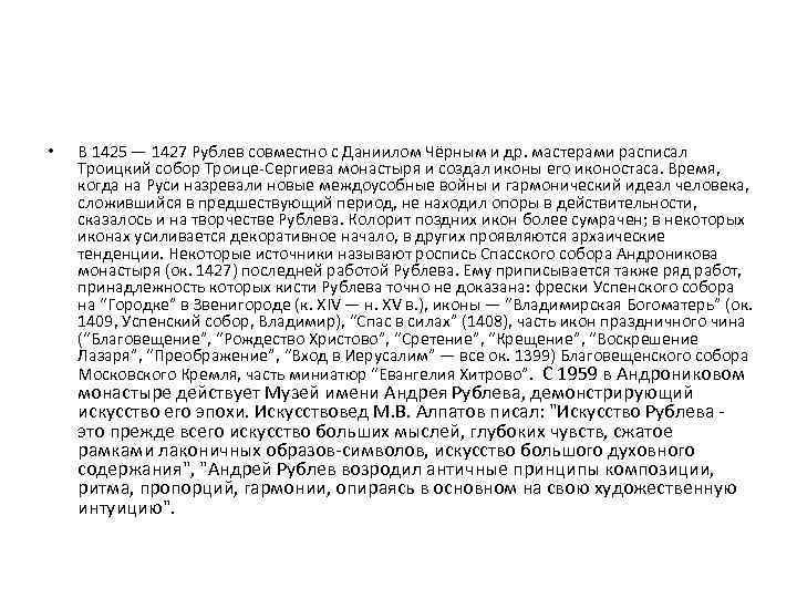 • В 1425 — 1427 Рублев совместно с Даниилом Чёрным и др. мастерами