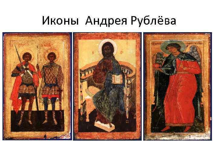 Иконы Андрея Рублёва