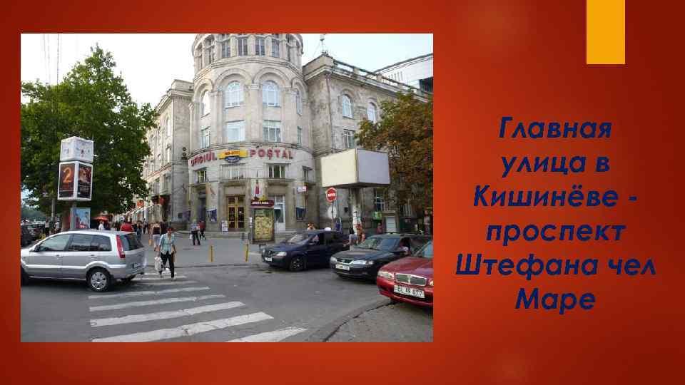 Главная улица в Кишинёве проспект Штефана чел Маре