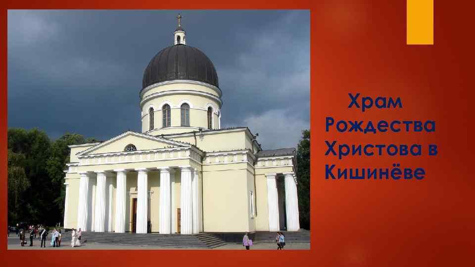 Храм Рождества Христова в Кишинёве