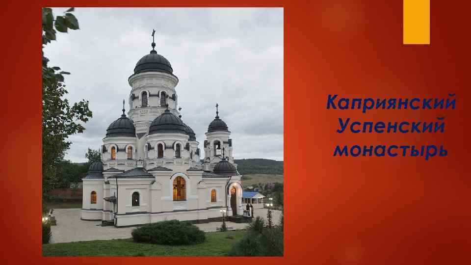 Каприянский Успенский монастырь