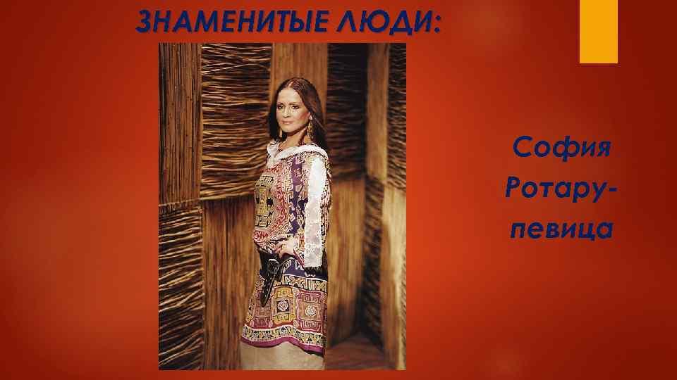 ЗНАМЕНИТЫЕ ЛЮДИ: София Ротарупевица