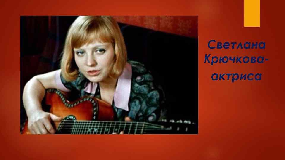 Светлана Крючковаактриса