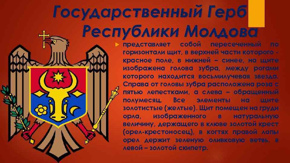 Государственный Герб Республики Молдова представляет собой пересеченный по горизонтали щит, в верхней части которого