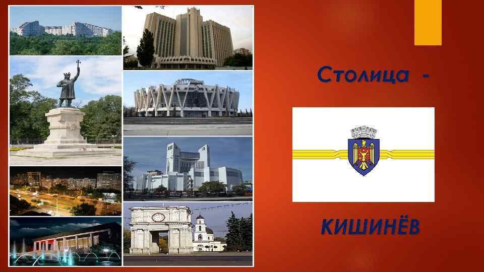 Столица - КИШИНЁВ