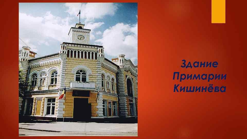 Здание Примарии Кишинёва