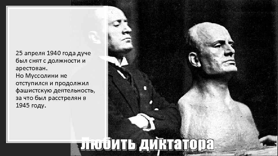 mussolini questions A benito amilcare andrea mussolini mussolini quizzes questions and answers take this test online top achiever.