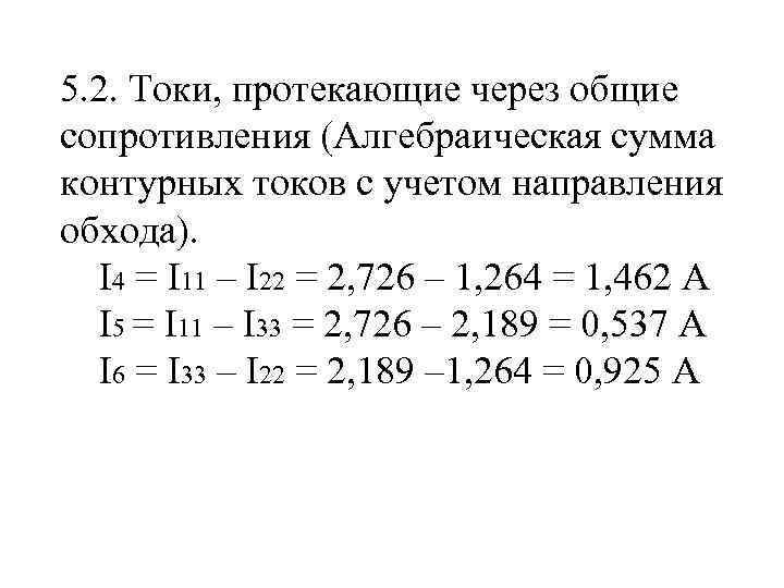 5. 2. Токи, протекающие через общие сопротивления (Алгебраическая сумма контурных токов с учетом направления