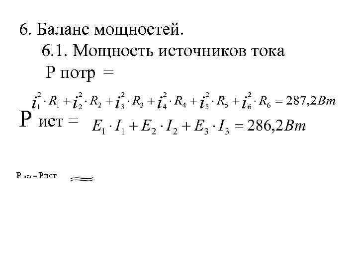 6. Баланс мощностей. 6. 1. Мощность источников тока Р потр = P ист =