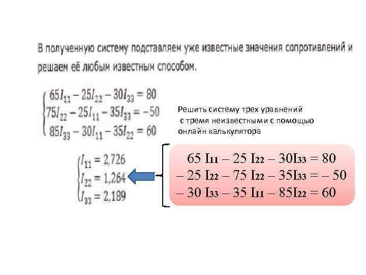 Решить систему трех уравнений с тремя неизвестными с помощью онлайн калькулятора 65 I 11