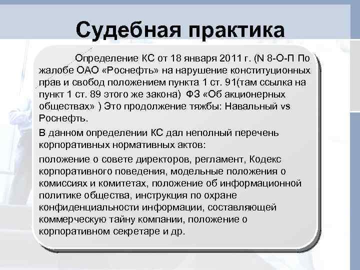 Судебная практика Определение КС от 18 января 2011 г. (N 8 -О-П По жалобе